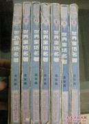 世界童话名著连环画(1、3、4、5、6、7、8) 七册.