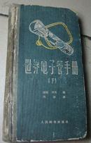 1958年版 世界电子管手册 下册