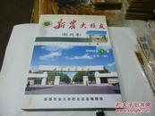 新农大校友 创刊号 2008年第一期