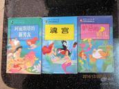 迪斯尼电影故事:小美人鱼系列(一)(二)《嫉妒的珀儿》《魂宫》《阿丽斯塔的新男友》3本合售