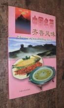 中国名菜齐鲁风味    货号8-4