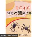 大闸蟹螃蟹养殖技术图书 养河蟹书 怎样办好家庭河蟹养殖场