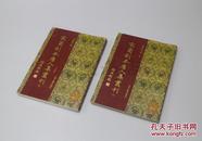 私藏好品《王摩诘文集》16开 全二册 上海古籍出版社1994年一版一印