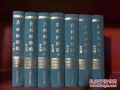 弇州四部稿全7册(附外六种-四库明人文集丛刊 仅印300