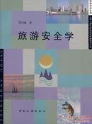 旅游安全学 郑向敏  中国旅游出版社 9787503222276