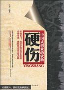 硬伤 : 中国式创业的软肋
