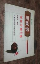 川菜馆:家常川菜300例  货号8-4