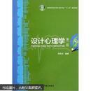 """全国高等院校艺术设计专业""""十二五""""规划教材:设计心理学(第2版)"""
