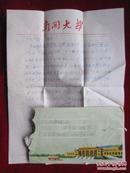 """文革时期""""天安门""""普通邮票实寄封"""