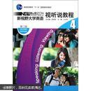 新视野大学英语:视听说教程4(第2版)(附光盘)