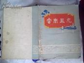 云南风光 (1956年1版1印 摄影画册)