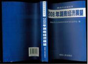 湖南经济蓝皮书:2008年湖南经济展望