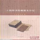 上海图书馆藏稿本日记