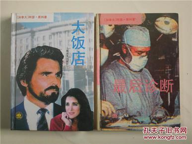 外国文学名著《大饭店》《最后诊断》32开精装 上海译文出版社 一版一次 品佳