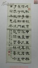 ◆◆印迷林乾良旧藏---编782◆陈祖范   篆书   赠林乾良