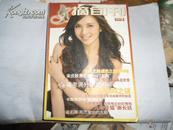 文摘旬刊74  2007年 合订本  第6期   2007年6月