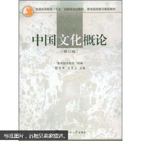 """普通高等教育""""十一五""""国家级规划教材·教育部高教司推荐教材:中国文化概论(修订版)"""