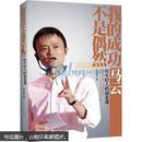 【几近全新】我的成功不是偶然:马云给年轻人的创业课