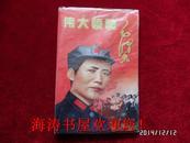 工艺品:精品版毛泽东像章珍藏集第一册(伟大领袖毛泽东,共24枚)
