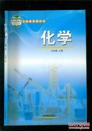 义务教育教科书:化学  九年级 上册【2015年7月印刷】