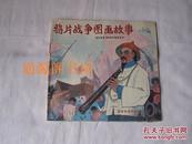 鸦片战争图画故事-- 鸦片战争150周年教育丛书
