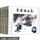 连环画 《 武松系列连环画 全5本》 50开小精装 全新有塑封