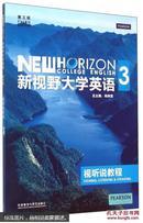 新视野大学英语:视听说教程(3 第3版 附光盘)  [New Horizon College English 3]