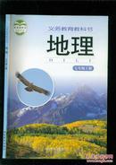 义务教育教科书:地理  七年级 上册【2015年7月印刷】
