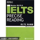 新东方:IELTS 9分阅读