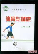 义务教育教科书: 体育与健康  八年级 全一册【2015年7月印刷】