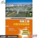 市政工程识图与预算精解 白建国