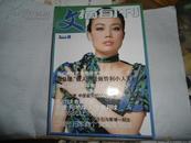 文摘旬刊75  2007年 合订本  第10期   2007年10月