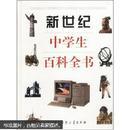 新世纪中学生百科全书