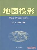 地图投影 孙达,蒲英霞著 南京大学出版社 9787305045394