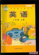 义务教育教科书: 英语  八年级 上册【2015年7月印刷】
