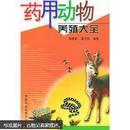 刺猬养殖技术书 养刺猬书 药用动物养殖技术