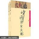 中国美女大观(套装上下册)