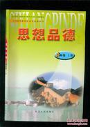 义务教育课程标准实验教科书: 思想品德  8年级 上册【2015年5月印刷】