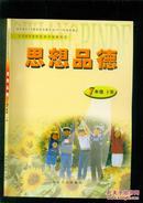 义务教育课程标准实验教科书: 思想品德  7年级 下册【2014年11月印刷】