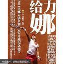 给力娜:2011李娜大满贯赛冠军珍藏纪念画传(全彩)16开本293页  非馆藏