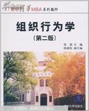 组织行为学 张德  清华大学出版社 9787302248996