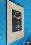 人民文学出版社全品种可供图书目录2012 两册