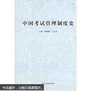 中国考试管理制度史