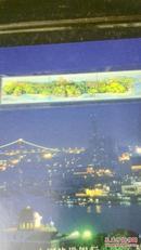 中国建设银行成立50周年纪念(1954-2004)邮票纪念册票值近40元