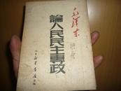 毛泽东:论人民民主专政 1949年 山东初版