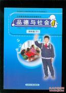 义务教育课程标准实验教科书: 品德与社会  四年级 下册【2013年11月印刷】