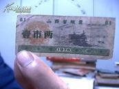 文革1976年山西省粮票(一市两)孔网最低价