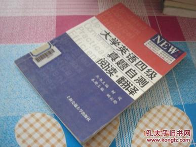 大学英语四级真题自测:阅读·翻译(第三版)