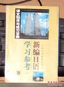 新编日语学习参考(3、4册)