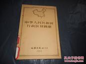 中华人民共和国行政区划简册(1959版)